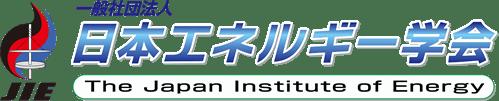 日本エネルギー学会(公式ホーム...